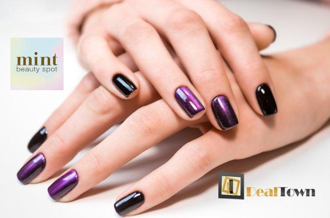 8€ για ένα απλό manicure ή 12€ για ένα manicure με ημιμόνιμη βαφή, στον ολοκαίνουργιο και φιλόξενο χώρο του mint beauty spot στα Άνω Πετράλωνα. Διαλέξτε το χρώμα που σας ταιριάζει μέσα από μια μεγάλη συλλογή!! εικόνα