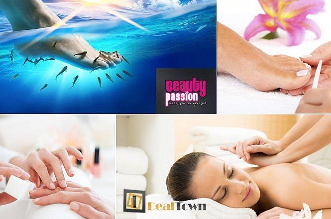 ΓΙΑ ΛΙΓΕΣ ΜΕΡΕΣ!!49.90€ από 105€ για ένα (1) Fish Spa 30 λεπτών, ένα (1) Manicure Ημιμόνιμο, ένα (1) Pedicure με ημιμόνιμη βαφή, μία (1) Full Body αποτρίχωση, μία (1) Ενυδάτωση Προσώπου και ένα (1) Μασάζ 30 λεπτών από το Beauty Passion Στο Περιστέρι!!