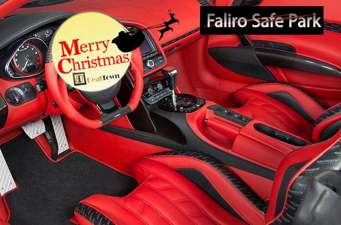 24.9€ από 100€ για εξωτερικό πλύσιμο & καθαρισμό σαλονιού αυτοκινήτου με επαγγελματική μηχανή IPS και υγρά καθαρισμού Eagle Chemicals USA στο Faliro Safe Park στο Παλαιό Φάληρο. Έκπτωση 71%!!