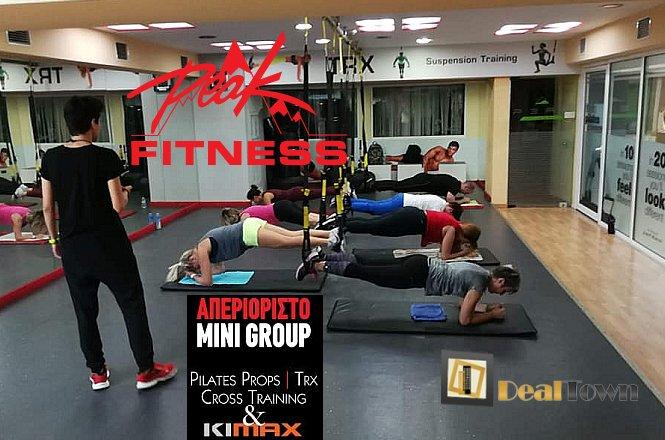 69€ για απεριόριστο personal training 3 μηνών σε Ομαδικά Group των 2 εως 8 ατόμων με Pilates Props, Cross Training, TRX, ΚI ΜΑΧ, στο Peak Fitness Hall στο Παλαιό Φάληρο. Με σεβασμό στους πελάτες μας, να συμβάλουμε κι εμείς στη επίτευξη των στόχων τους με απόλυτη ασφάλεια και αποτελεσματικότητα!! εικόνα