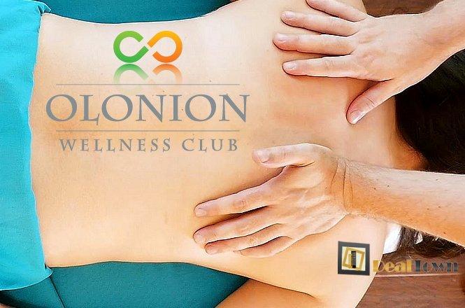 10€ από 40€ για ένα massage πλάτης & αυχένα διάρκειας 30 λεπτών, στο OLONION WELLNESS CLUB στους Αγίους Αναργύρους (μόλις 100μ από τον Σταθμό του Προαστιακού Σιδηρόδρομου ΠΥΡΓΟΣ ΒΑΣΙΛΙΣΣΗΣ). Απαλλαγείτε από το στρες, την ένταση και του έντονους πόνους.
