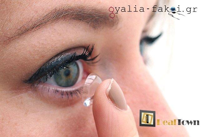 20€ από 30€ για τους ημερίσιους φακούς επαφής Biomedics 1 day Extra της CooperVision με πολύ λεπτές άκρες, από το κατάστημα Gyalia-Fakoi στα Ιλίσια! Έκπτωση 33%!! εικόνα