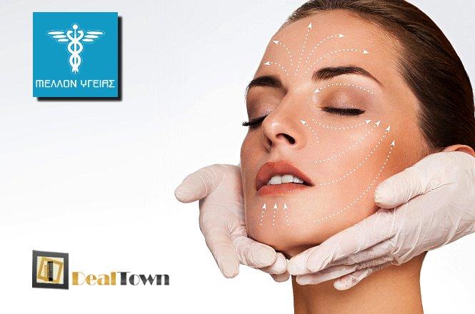 18.90€ από 80€ για μια συνεδρία ενέσιμης μεσοθεραπείας (όλο το πρόσωπο) ή 49.90€ από 100€ για για μια συνεδρία Botox Allergan (σε πόδι χήνας ή μεσόφρυο), από το ΜΕΛΛΟΝ ΥΓΕΙΑΣ ΚΑΙ ΟΜΟΡΦΙΑΣ στην Αθήνα (Βασ.Σοφιάς)!!