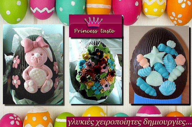 9€ για Τσουρέκι (600gr) ή 10.90€ για ένα (1) σοκολατένιο αυγό βάρους 240γραμμ με σοκολάτα εξαιρετικής ποιότητας, στολισμένα στο χέρι με ζαχαρόπαστα ή 12.90€ για ένα (1) σοκολατένιο αυγό βάρους 300γραμμ ή 19.90€ για ένα (1) σοκολατένιο αυγό βάρους 240γραμμ & Τσουρέκι (600gr) ή 21.90€ για ένα (1) σοκολατένιο αυγό βάρους 300γραμμ & Τσουρέκι (600gr), σε πολλά σχέδια και χρώματα από το εργαστήριο ζαχαροπλαστικής Princess Taste στη Νέα Κηφισιά. Δυνατότητα παραγγελίας στο σχέδιο της επιλογής σας!!