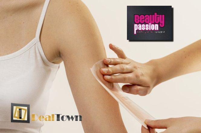 35€ για δέκα (10) συνεδρίες αποτρίχωσης με κερί σε χέρια ή 55€ για δέκα (10) συνεδρίες αποτρίχωσης με κερί σε bikini στο Beauty Passion στο Περιστέρι!! εικόνα