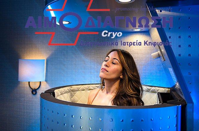 39.90€ για δυο (2) Συνεδρίες σε Ολόσωμη Cryosauna ή 139€ για τέσσερις (4) Συνεδρίες σε Ολόσωμη Cryosauna & τρείς (3) Τοπικές Κρυοθεραπείες για γυναίκες & άνδρες, στο Αιμοδιάγνωση Cryo στην Νέα Κηφισιά. εικόνα