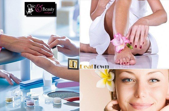 25€ για ένα (1) Ημιμόνιμο Manicure, ένα (1) Pedicure Απλό & μια (1) Aποτρίχωση IPL σε γραμμή bikini ή μασχάλες, από το πολυτελή χώρο του Chic & Beauty Nails στο Περιστέρι. Σας καλωσορίζουμε στον υπέροχο χώρο των 270τ.μ προσφέροντας υψηλού επιπέδου υπηρεσίες στον τομέα της περιποίησης και της ομορφιάς.