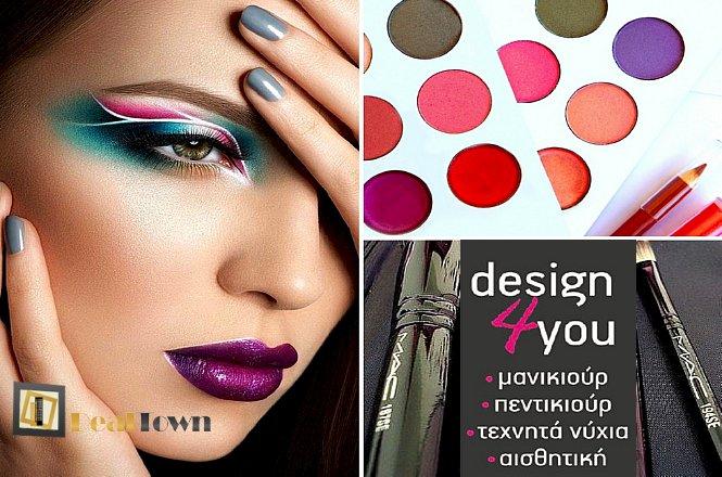 55€ για Σεμινάριο Μακιγιάζ, διάρκειας 15 ωρών με Βεβαίωση Σπουδών στο Design4you στην Δάφνη! Θεωρητική και πρακτική εκπαίδευση με επαγγελματίες καθηγητές καταξιωμένους στο χώρο της ομορφιάς!! εικόνα