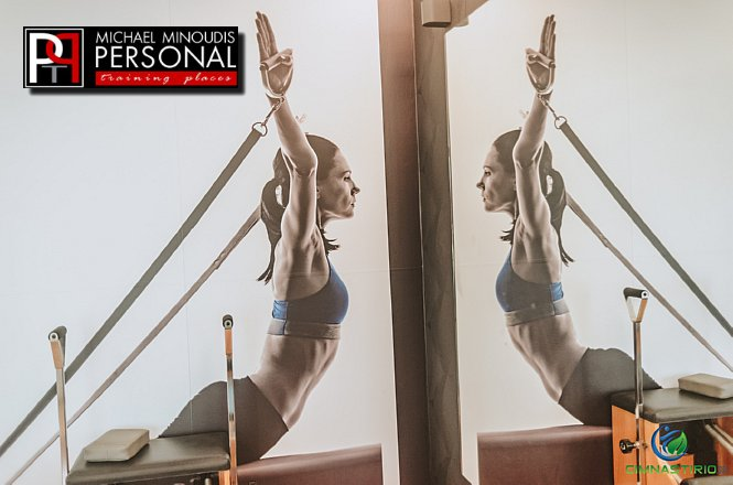 29€ για τρεις (3) συνεδρίες Pilates Reformer υπό τις οδηγίες των καλύτερων προπονητών στο Michael Minoudis Personal Studio στο Κολωνάκι! εικόνα