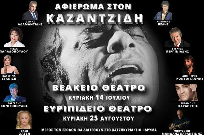 12€ από 18€ για Είσοδο 1 Ατόμου στην Συναυλία Αφίερωμα στον Καζαντζίδη σε Βεάκειο (Πειραιάς) & Ευριπίδειο Θέατρο (Σαλαμίνα)!! εικόνα