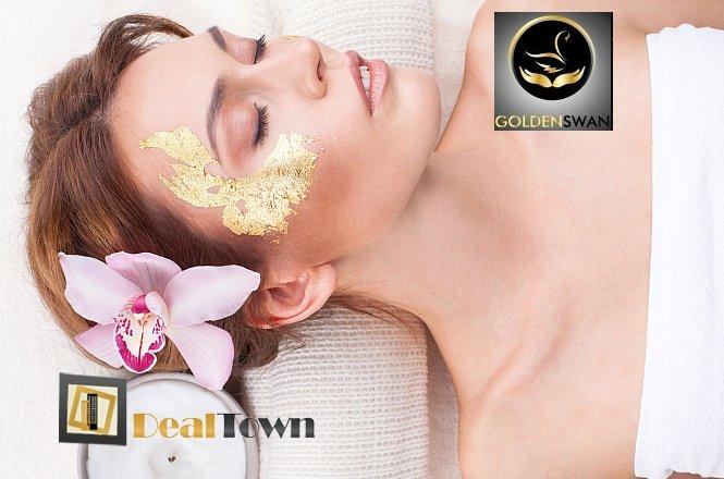29.90€ για full body χαλαρωτικό μασάζ και μια (1) περιποίηση προσώπου με μάσκα χρυσού στο Golden Swan Massage που βρίσκεται στην Καλλιθέα. Έκπτωση 50%!! εικόνα