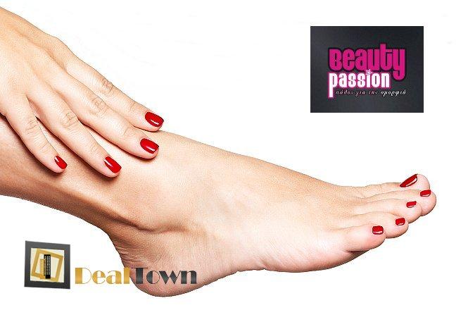 15€ για ένα Ημιμόνιμο Manicure & ένα Pedicure ή 20€ για ένα Ημιμόνιμο Manicure & ένα Ημιμόνιμο Pedicure στο Beauty Passion Στο Περιστέρι.