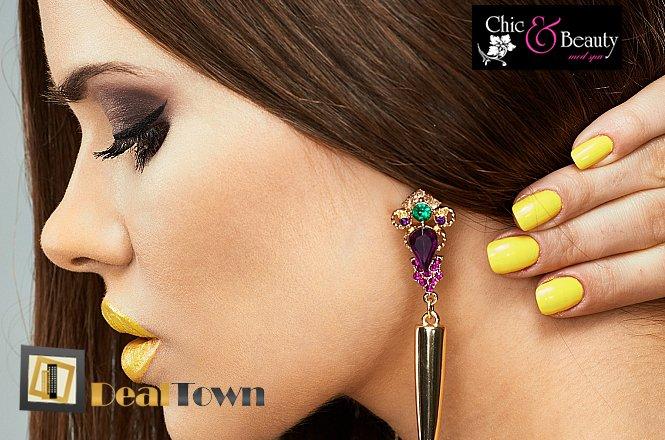 8€ για ένα Μανικιούρ ή 10€ για ένα Ημιμόνιμο Μανικιούρ, από το πολυτελή χώρο του Chic & Beauty Nails στο Περιστέρι. Σας καλωσορίζουμε στον υπέροχο χώρο των 270τ.μ προσφέροντας υψηλού επιπέδου υπηρεσίες στον τομέα της περιποίησης και της ομορφιάς.
