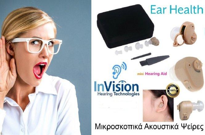 19€ για Ακουστικά Ενίσχυσης Ακοής & Βαρηκοΐας και με δυνατότητα πανελλαδικής αποστολής στον χώρο σας, από το κατάστημα οπτικών ειδών InVision στη Λυκόβρυση.Ιδανικό βοήθημα για όσους έχουν προβλήματα ακοής. Ακούστε ψίθυρο από 30 μέτρα!