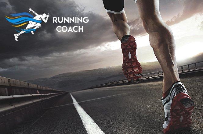 24€ από 60€ Για Πρόγραμμα Προπόνησης 8 Εβδομάδων Με στόχο Την Απώλεια Βάρους/Καύση Λίπους από το Running Coach. Βρείτε τα καταλληλότερα κορυφαία προπονητικά προγράμματα για αρχάριους κι έμπειρους δρομείς και απογειώστε την απόδοση σας! εικόνα