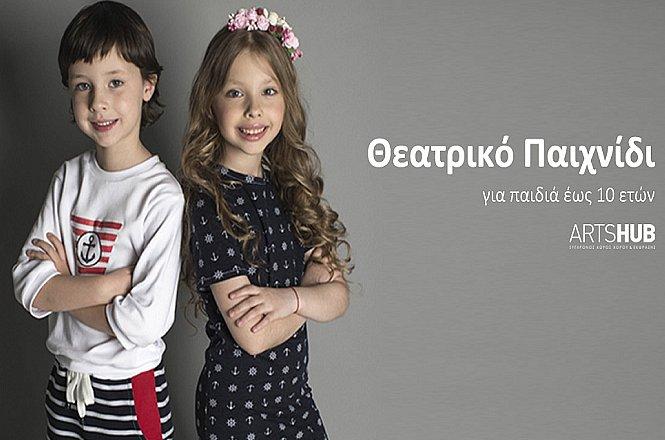 """10€ για 2 ώρες θεατρικού Παιχνιδιού για Παιδιά, στη σχολή """"ArtsHub"""" στο Μετρό Δάφνης. Έκπτωση 67%!!"""