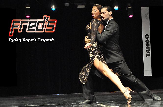 ΜΟΝΟ 5€ από 50€ οκτώ (8) ώρες ΑRGENTINO TANGO διάρκειας 1 μήνα, στη σχολή χορού