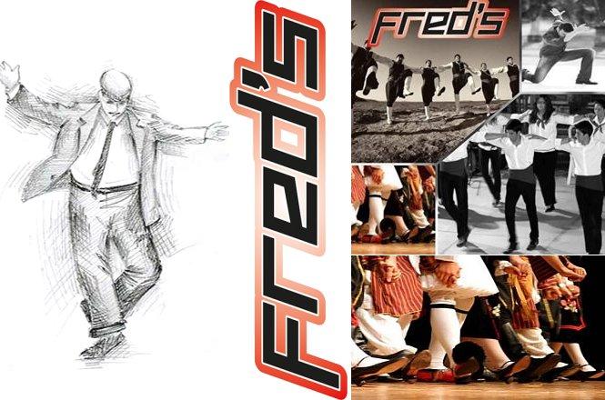 """5€ για οκτώ (8) ώρες μαθημάτων ΛΑΙΚΟΙ-ΠΑΡΑΔΟΣΙΑΚΟΙ χοροί διάρκειας 1 μήνα, στη σχολή χορού """"Fred's Dance"""" στην καρδιά του Πειραιά. Με προσεκτικά επιλεγμένους δασκάλους, σας δίνουμε εγγύηση για γρήγορη και σωστή μάθηση και καταξίωση στον χώρο του χορού."""