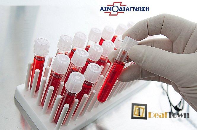 19.90€ για γενικό αιματολογικό check up για γυναίκες και άνδρες, στο βιοπαθολογικό-μικροβιολογικό Εργαστήριο Αιμοδιάγνωση στην Νέα Κηφισιά.