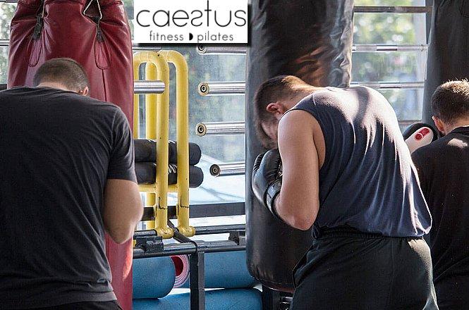 45€ από 100€ για έναν (1) μήνα συνδρομή στο πρόγραμμα Boxing στο γυμναστήριο Caestus στη Νέα Ιωνία. Η αγάπη για τον αθλητισμό και το πάθος για τη μετάδοση της αθλητικής κουλτούρας ήταν αυτά που ώθησαν τους ανθρώπους του Caestus Gym να δημιουργήσουν έναν χώρο όπου η σωματική υγεία θα είναι επακόλουθο της ψυχικής για ένα άρτιο αποτέλεσμα σε σώμα και νου! εικόνα