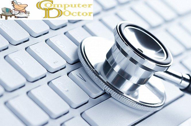 19.90€ από 40€ για service του υπολογιστή με format, εγκατάσταση windows, καθαρισμό από ιούς, εγκατάσταση βασικών προγραμμάτων, εγκατάσταση antivirus, καθαρισμό registry από το Computer Doctor στην Κυψέλη. εικόνα