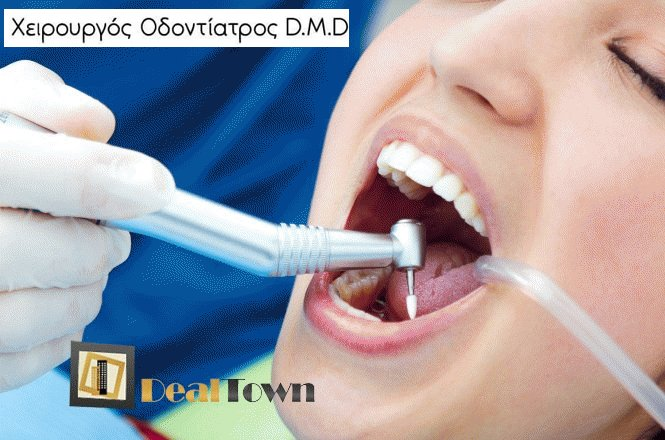 25€ για κάθε ένα σφράγισμα δοντιού με σύνθετη ρητίνη, φωτοπολυμεριζόμενη, υψηλής αντοχής και αισθητικότητας ή με αμάλγαμα (μεταλλικό σφράγισμα) & πλήρης στοματικός έλεγχος, από Χειρούργο Οδοντίατρο Ενηλίκων & Παιδιών στην Νέα Σμύρνη. εικόνα