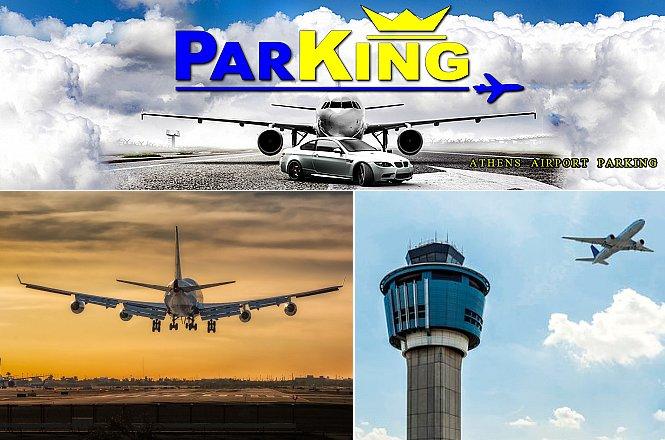 Από 3.90€ την ημέρα για στάθμευση του αυτοκινήτου σας και μεταφορά προς & από το Αεροδρόμιο Ελευθέριος Βενιζέλος, από την King Parking. ΔΩΡΕΑΝ εξωτερικό πλύσιμο του αυτοκινήτου σας (για στάθμευση από 2 ή παραπάνω ημερών)! Ο χρόνος μετάβασης από και προς το αεροδρόμιο είναι μόνο 5 λεπτά και η υπηρεσία παρέχεται 24 ώρες την ημέρα 7 ημέρες την εβδομάδα.