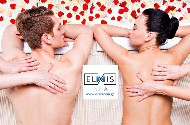 29.90€ για 1 άτομο ή 49.90€ για 2 άτομα για το ΑΝΕΠΑΝΑΛΗΠΤΟ πακέτο PERFECT SPA DAY που περιλαμβάνει Full Body Massage 40 λεπτών της επιλογής σου από χαλαρωτικό, θεραπευτικό, αρωματοθεραπεία, lomi lomi, Sport Massage, Deep Tissue Massage & απολέπιση σε όλο το ΣΩΜΑ και ΠΡΟΣΩΠΟ με επαγγελματικά προιόντα Bruno Vassari & ΑΠΕΡΙΟΡΙΣΤΗ χαλάρωση στο χώρο του spa με SAUNA με αιθέρια έλαια στο Elxis Spa (εντός Radisson Blu Park Hotel).