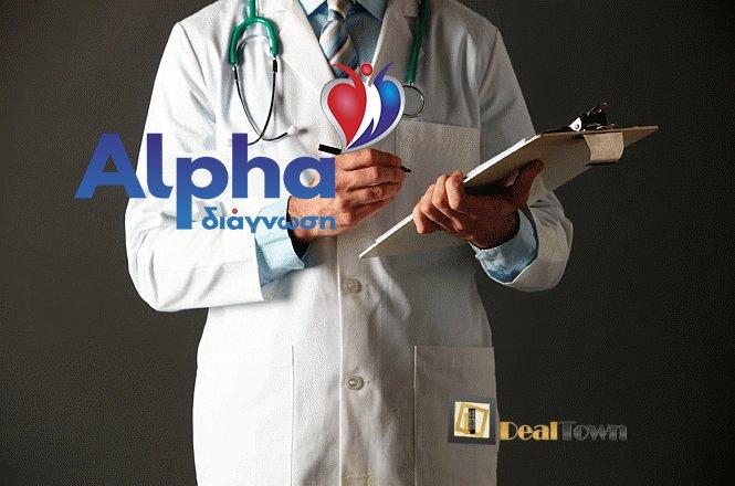 27€ Triplex Καρωτίδων & Σπονδυλικών Αρτηριών ή 27€ για Triplex Νεφρικών Αρτηριών ή Κοιλιακής Αορτής ή 49€ Triplex Αρτηριών & Φλεβών Κάτω Άκρων, από το Alpha Διάγνωση στη Δάφνη.