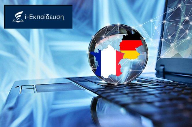 19€ για Online Μαθήματα Γαλλικών ή Γερμανικών για Αρχάριους, με ωριαία Bίντεο-Mαθήματα στα ελληνικά ή 29€ για Online Μαθήματα Γαλλικών & Γερμανικών για Αρχάριους, με δωρεάν σημειώσεις, πλούσιο υλικό γραμματικής, ασκήσεων και τεστ ανακεφαλαίωσης, από το Ελληνικό Διαδικτυακό Φροντιστήριο i-Εκπαίδευση!