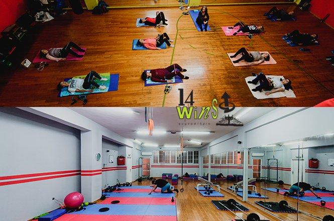 25€ μηνιαία ή 39€ τρίμηνη συνδρομή στο 14Wins στους Αγίους Αναργύρους με συμμετοχή στα ομαδικά προγράμματα του γυμναστηρίου!