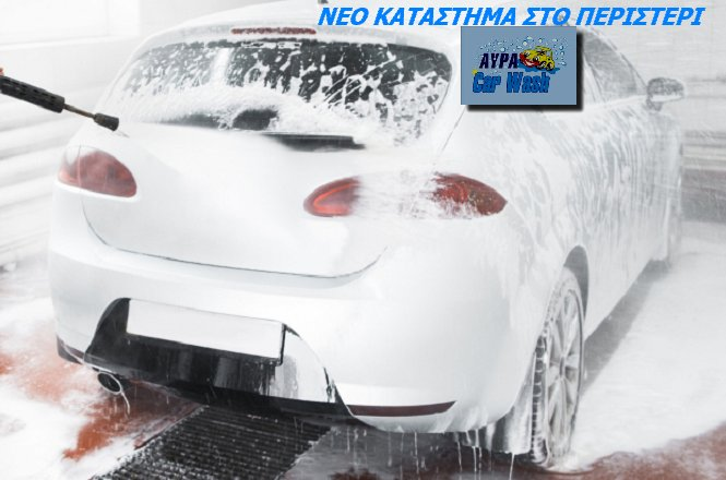 ΝΕΟ ΚΑΤΑΣΤΗΜΑ ΣΤΟ ΠΕΡΙΣΤΕΡΙ!!11.90€ εξωτερικό & εσωτερικό πλύσιμο αυτοκινήτου στο χέρι, ενυδάτωση πλαστικών & δερμάτινων επιφανειών καμπίνας με γαλάκτωμα, καθάρισμα & γυάλισμα ζαντών με σιλικόνη, απολύμανση-απόσμωση-αποστείρωση καμπίνας & Α/C με την τελευταίας τεχνολογίας επαγγελματική συσκευή ULTIFRESH (παραγωγή όζοντος χωρίς την χρήση χημικών), εξωτερικό ΚΕΡΩΜΑ με προϊόντα νανοτεχνολογίας και κρυσταλλοποίηση παρμπρίζ, από το Αύρα Car Wash στο ΝΕΟ κατάστημα στο Περιστερί. εικόνα