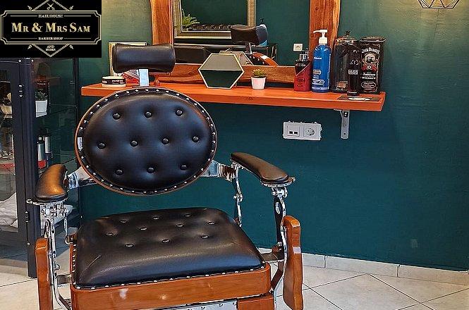 8€ για ένα Ανδρικό Κούρεμα, ένα Λούσιμο και Styling Μαλλιών από το μοντέρνο κομμωτήριο Mr & Mrs Sam στο Αιγάλεω. Ολοκληρωμένη Περιποίηση Μαλλιών Για Περιποιημένη Εμφάνιση.