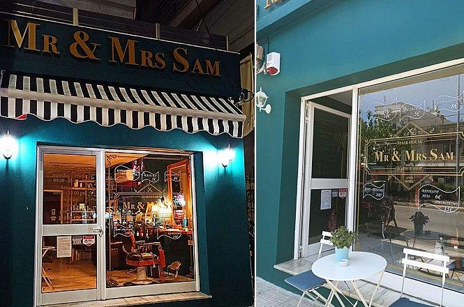 ΜΟΝΟ 10€ για ένα Γυναικείο Κούρεμα, ένα Λούσιμο και Φορμάρισμα Μαλλιών από το μοντέρνο κομμωτήριο Mr & Mrs Sam στο Αιγάλεω!!