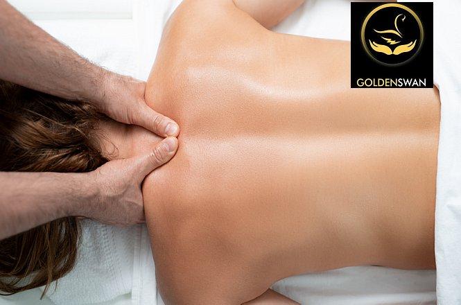 30.9€ χαλαρωτικό μασάζ διάρκειας 60 λεπτών & ρεφλεξολογία διάρκειας 30 λεπτών στο Golden Swan Massage στο Ν.Ηράκλειο.