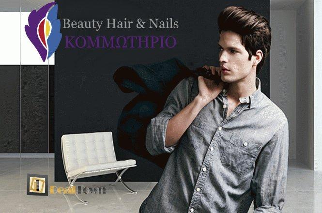 7€ Ανδρικό ή Παιδικό Κούρεμα, Λούσιμο και Styling Μαλλιών, από το πανέμορφο και μοναδικά φιλικό κομμωτήριο Beauty hair & nails στου Ζωγράφου!! εικόνα