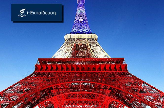 40€ Ζωντανά Online Μαθήματα Γαλλικών Για Τον 1ο Κύκλο Διάρκειας 5 Εβδομάδων Του Επιπέδου Α1 (αρχάριο) από το Διαδικτυακό Φροντιστήριο i-Εκπαίδευση.Το ταξίδι στην πιο ρομαντική γλώσσα ξεκινάει εδώ! εικόνα