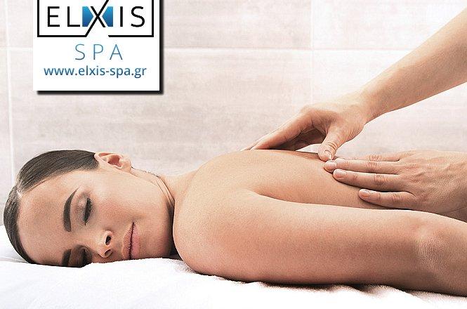 19.90€ για 1 άτομο ή 34.90€ για 2 άτομα για το απολαυστικό Elxis spa healing effect που περιλαμβάνει θεραπευτικό μασάζ σε πλάτη, μέση, αυχένα, ώμους, χέρια, με ζεστό λάδι 30 λεπτών & απεριόριστη χαλάρωση στο χώρο του σπα με sauna με αιθέρια έλαια στο Elxis Spa (εντός Radisson Blu Park Hotel). εικόνα