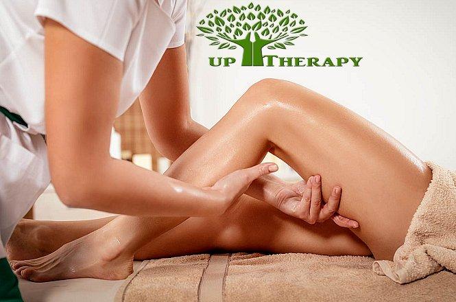 14.90€ συνεδρία massage 60 λεπτών με επιλογή από Αθλητικό ή Λεμφικό στο UpTherapy στη Νέα Χαλκηδόνα (πλησίον Σκλαβενίτη)!! εικόνα