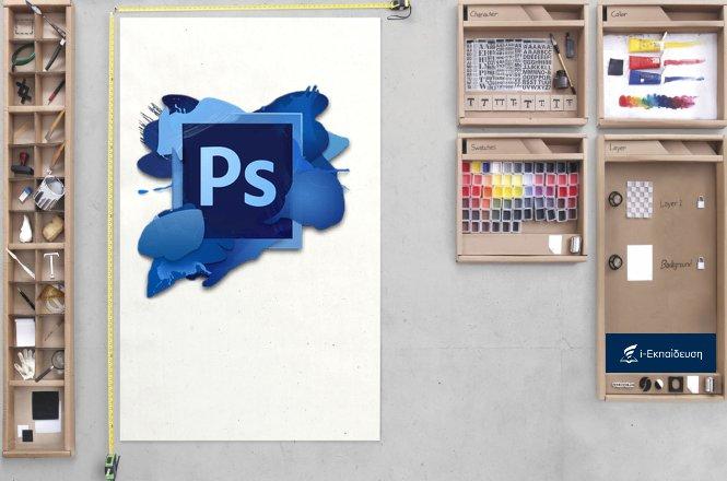 29.90€ Online Μαθήματα Photoshop CS6, με Bίντεο-Mαθήματα στα ελληνικά από το Ελληνικό Διαδικτυακό Φροντιστήριο i-Εκπαίδευση! Tο πιο δημοφιλές και αξιόπιστο πρόγραμμα για image editing παγκοσμίως. εικόνα