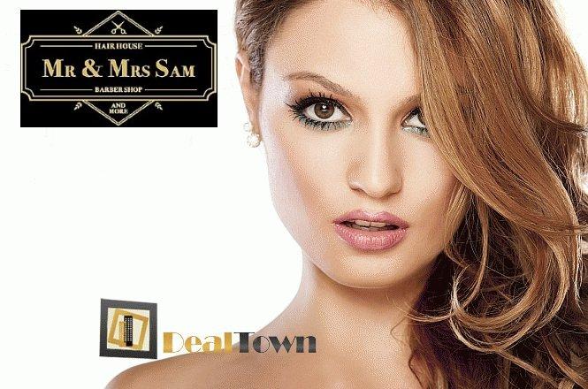 20€ για πακέτο ομορφιάς που περιλαμβάνει: βαφή μαλλιών, χτένισμα & λούσιμο στο μοντέρνο κομμωτήριο Mr & Mrs Sam στο Αιγάλεω!! εικόνα