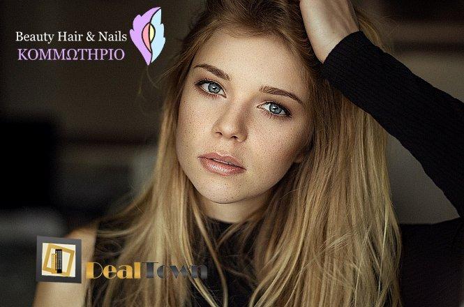 29€ ανταύγειες (σε κανονικό μήκος) με ρεφλέ, φορμάρισμα & ούσιμο με μάσκα αναδόμησης ή 35€ ανταύγειες (σε κανονικό μήκος) με ρεφλέ, κούρεμα, φορμάρισμα & λούσιμο με μάσκα αναδόμησης από το κομμωτήριο Beauty hair & nails στου Ζωγράφου!! εικόνα