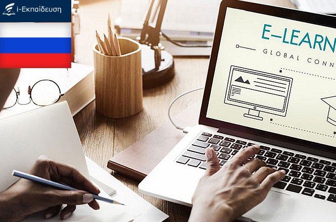 19.90€ Online Μαθήματα Ρωσικών για Αρχάριους, Bίντεο-Mαθήματα στα ελληνικά, με δωρεάν σημειώσεις, πλούσιο υλικό γραμματικής, ασκήσεων και τεστ ανακεφαλαίωσης, από το Ελληνικό Διαδικτυακό Φροντιστήριο i-Εκπαίδευση!