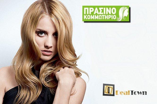 35€ για ένα πακέτο περιποίησης μαλλιών που περιλαμβάνει ανταύγειες & ρεφλέ, ένα (1) κούρεμα, ένα (1) χτένισμα, ένα (1) λούσιμο και μια (1) θεραπεία botox κερατίνης από το Πράσινο Κομμωτήριο στην Αθήνα!!