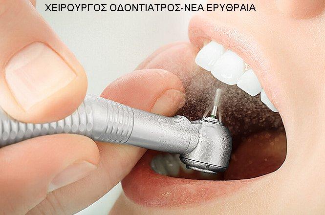 18€ καθαρισμός δοντιών που περιλαμβάνει αφαίρεση πέτρας & πλάκας με χρήση υπερήχων, στίλβωση και σοδοβολή (όπου απαιτείται) από σύγχρονο Οδοντιατρείο στην Νέα Ερυθραία. Ο καθαρισμός των δοντιών μας είναι ανώδυνη & απλή διαδικασία & αποτελεί μία θεραπευτική και προληπτική διαδικασία για υγιή και όμορφα δόντια.