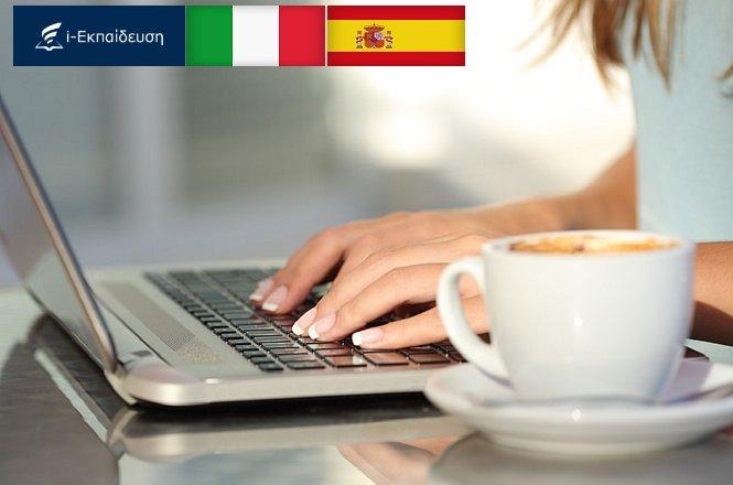 19€ Online Μαθήματα Ιταλικών ή Ισπανικών, με Bίντεο-Mαθήματα στα ελληνικά ή 29€ Online Μαθήματα Γαλλικών & Γερμανικών, με σημειώσεις, υλικό γραμματικής, ασκήσεων και τεστ, από το i-Εκπαίδευση!