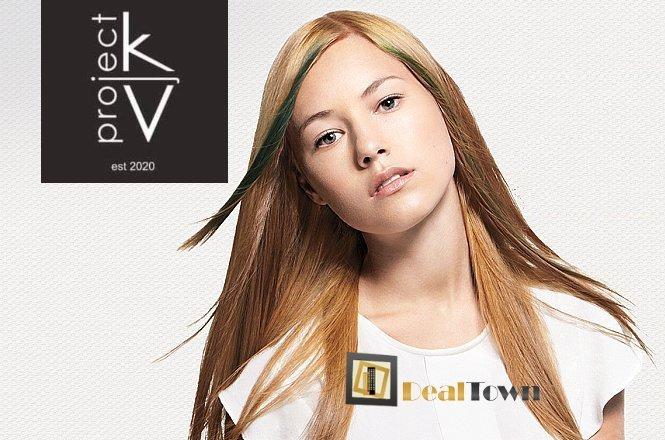 ΜΟΝΟ 28€ Βαφή μαλλιών και Κούρεμα και Ίσιωμα και Μάσκα Μαλλιών στο KV Project Design Hair Sallon στον Πειραιά.