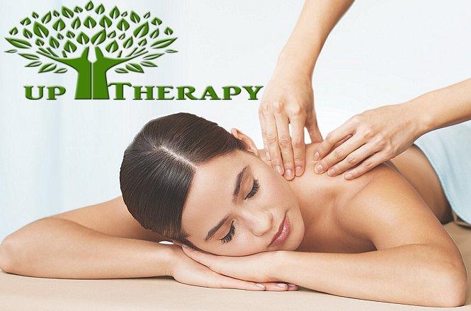 14.90€ full body χαλαρωτικό massage διάρκειας 60 λεπτών στο UpTherapy στη Νέα Χαλκηδόνα (πλησίον Σκλαβενίτη)!!