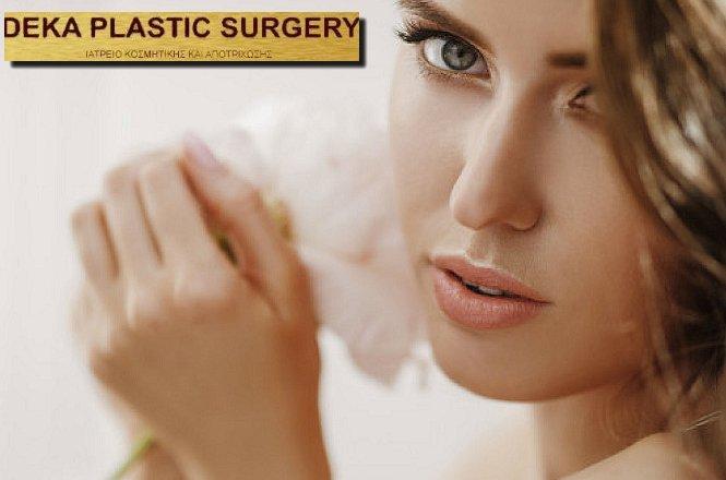 19€ Για Μια Hydro-Dermabrasion Προσώπου & Φωτοθεραπεία & Μάσκα PDT, στο Deka Plastic Surgery που βρίσκεται στο Σύνταγμα. Bοηθά στην ανάπλαση και αναζωογόνηση του προσώπου!!