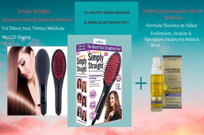 16.90€ Για Simply Straight Ισιωτική & Ενυδατικό Serum Μαλλιών Vollare Cosmetics Pro Oil ή 19€ με πανελλαδική αποστολή από το Dealove στην Καλλιθέα Αττικής. Απόλυτα ίσια μαλλιά σε μόλις 60 δευτερόλεπτα & λάδι για ξερά και κατεστραμμένα μαλλιά!!